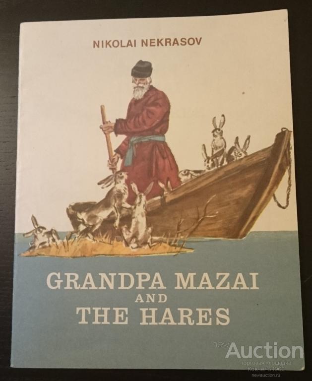 Николай Некрасов, Дед Мазай и зайцы, детская книга на английском языке 1981