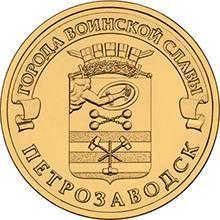 10 рублей - Петрозаводск ГВС 2016 СПМД, UNC