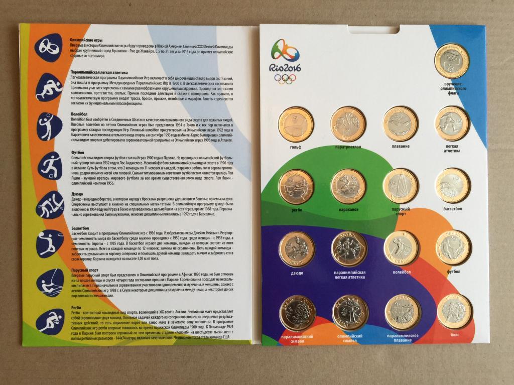 олимпиада в рио монеты купить