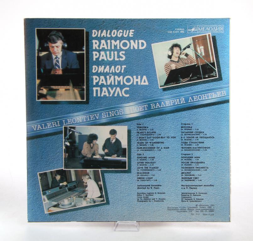 Раймонд Паулс Валерий Леонтьев – Диалог LP Мелодия EX/EX