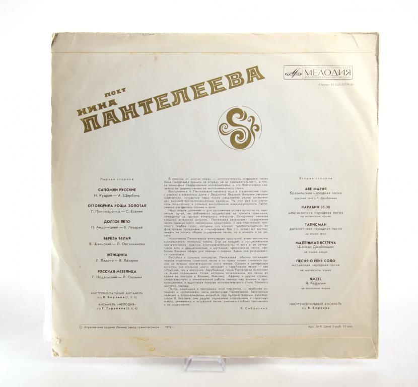 Нина Пантелеева – Поет Нина Пантелеева LP Мелодия EX/VG+