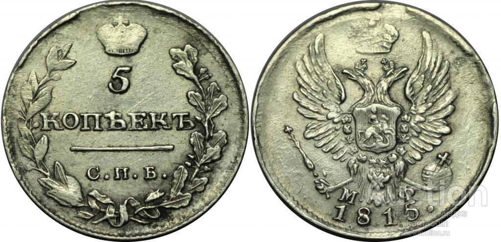 АР* 5 копеек 1815 МФ (арт 3583)