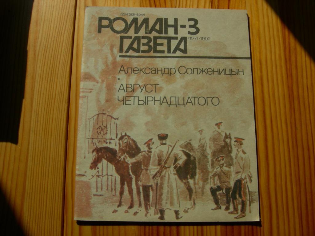 Скачать книгу солженицына красное колесо