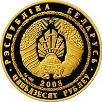 БЕЛАРУСЬ. 50 РУБЛЕЙ 2008 г. РЫСЬ. БРИЛЛИАНТЫ