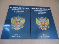 альбом для монет россии 1997 - 2020 НОВИНКА
