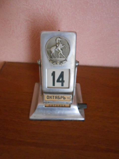 Перекидной календарь СССР