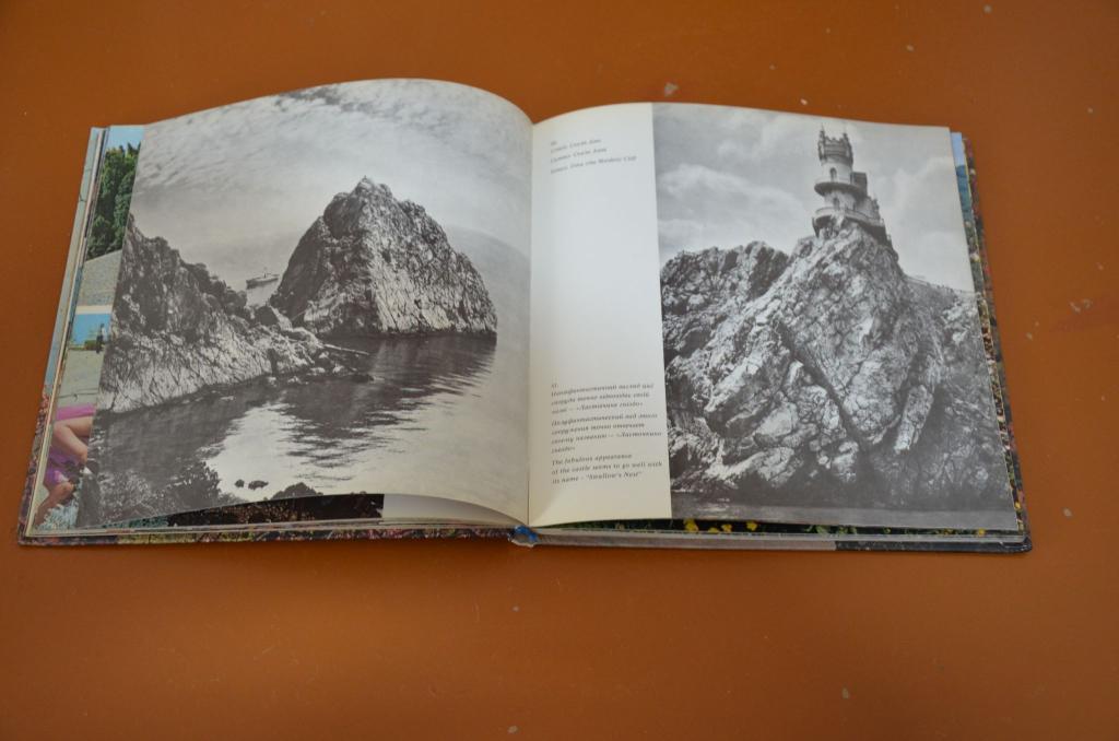 1983 г и зеленин л а войтенко фотоальбом этот удивительный крым
