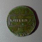 1 копейка 1724 г. (рамочная), 20 рублей по Петрову