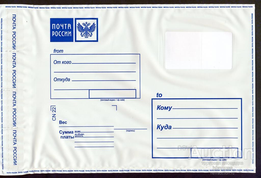 Конверт своими руками для почты