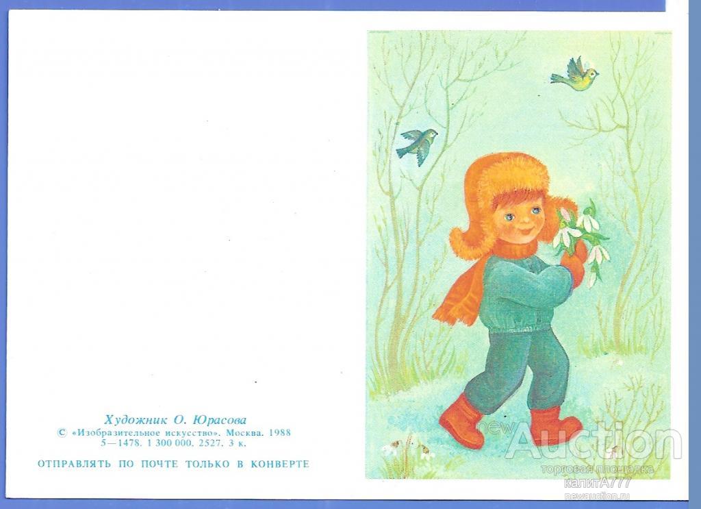 Открытки художника юрасовой