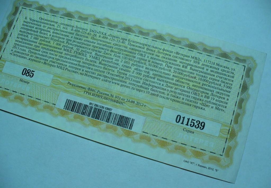 Русское лото 1194 тираж  проверить билет по номеру