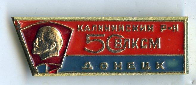 ВЛКСМ 50 лет Донецк.