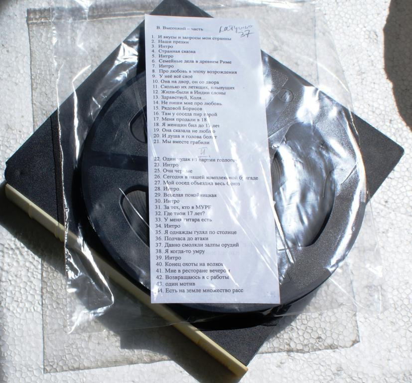 лента  бобина запись  ВЛАДИМИР ВЫСОЦКИЙ Vysotsky 525м (37)