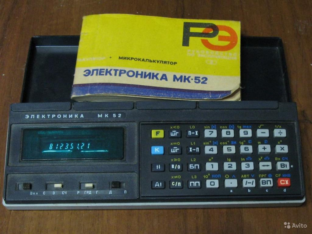 Калькулятор электроника мк-52 78d955440fa