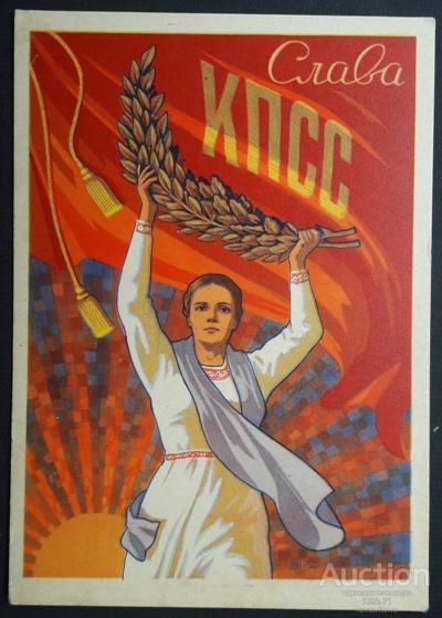 Картинки по запросу слава кпсс плакат