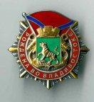 """Памятный знак """"Рождена во Владивостоке"""". ММД. Серебро 925 пробы, золочение, эмаль."""