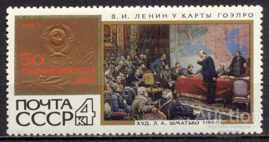 / СССР 1970 50-летие ГОЭЛРО Ленин сер1мар** надп.