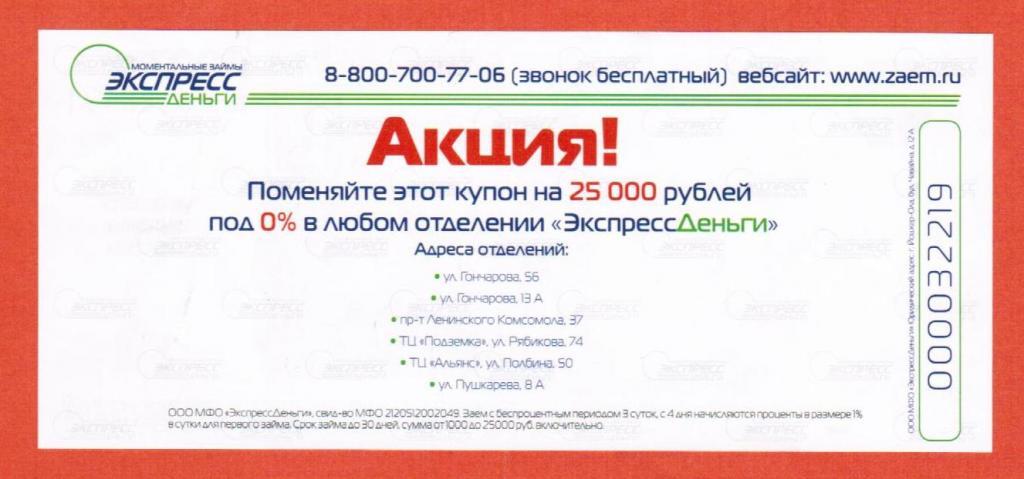 Если подать заявку на кредит через сбербанк онлайн в выходные