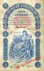 Банкнота  5 рублей 1903-9г. ТИМАШЕВ МОРОЗОВ  (Копия)