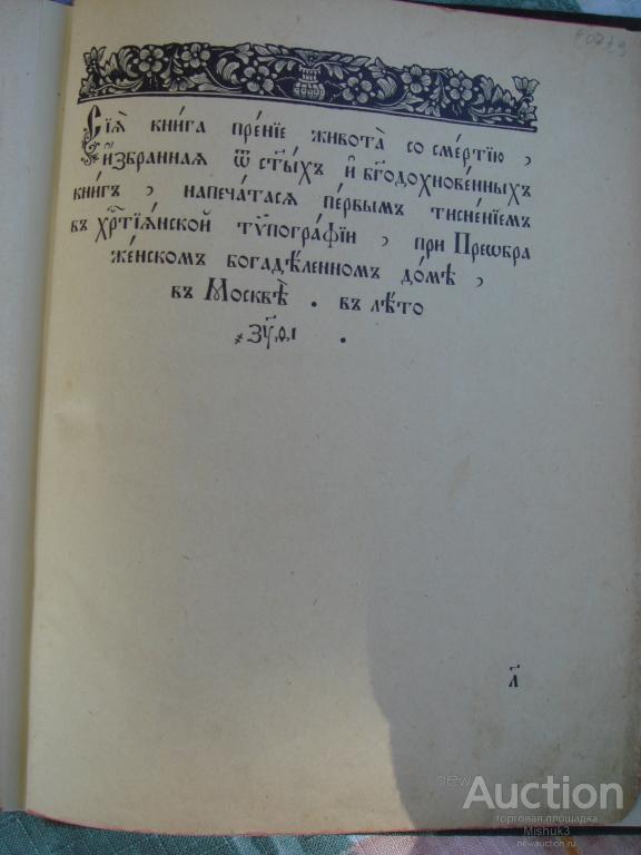 РЕДКОСТЬ!!! Прение живота со смертью. 1911 год (7419), Москва, Христианская тип. РЕДКОСТЬ!!!