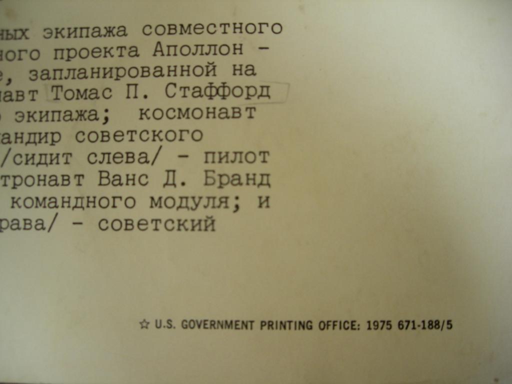 """Автограф космонавта В.Кубасова """"Союз-Аполлон"""