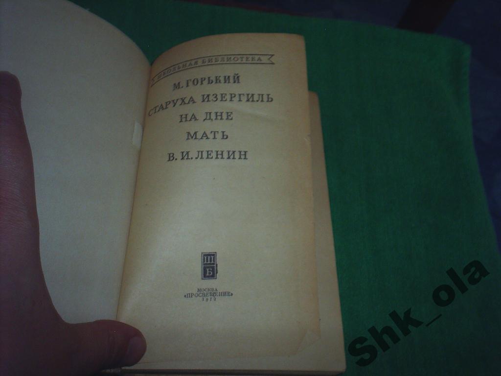 М. Горький СТАРУХА ИЗЕРГИЛЬ НА ДНЕ МАТЬ ЛЕНИН 1972