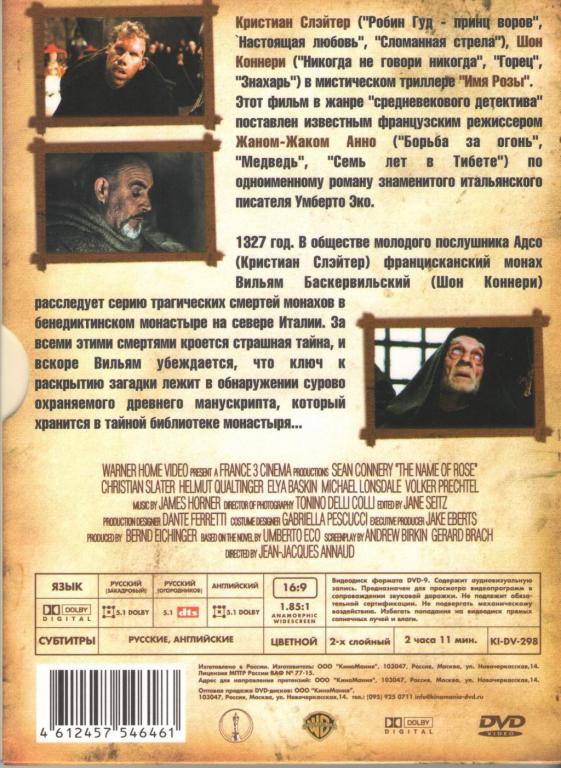 Имя розы - DVD ( Ш.Конери )