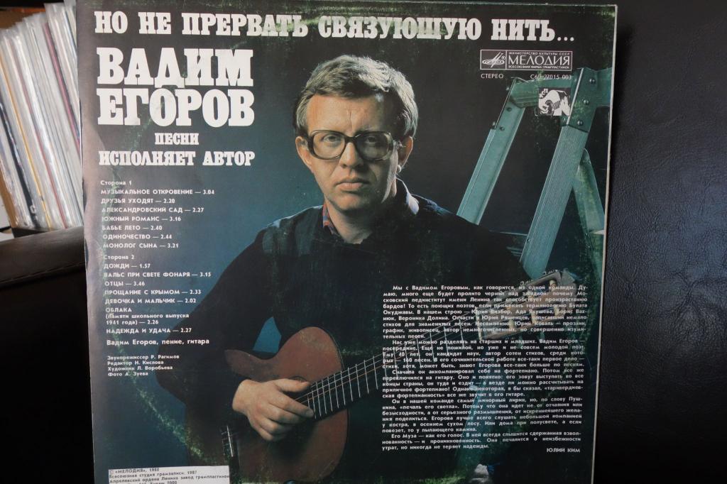 ВАДИМ ЕГОРОВ - Но не прервать связующую нить.