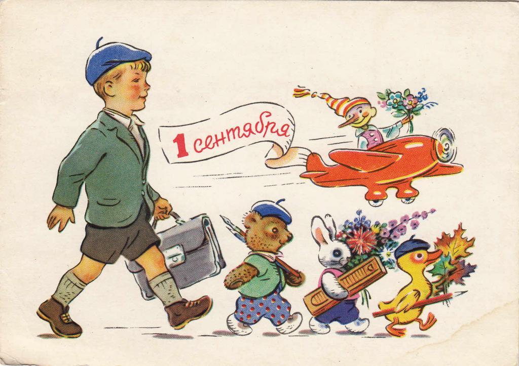 1 сентября старая открытка, именинами