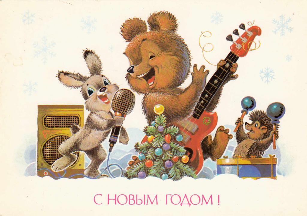 Художник зарубин новогодние открытки