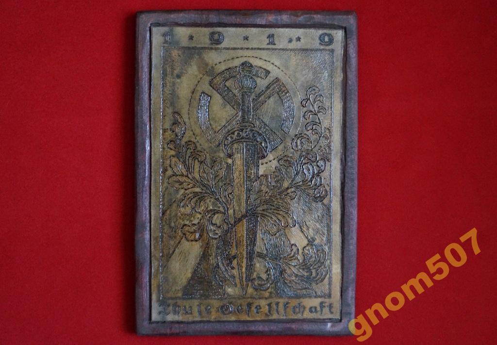 Общество -Туле. Символика Оккультного Ордена .