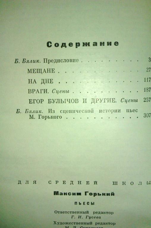 М. Горький Пьесы