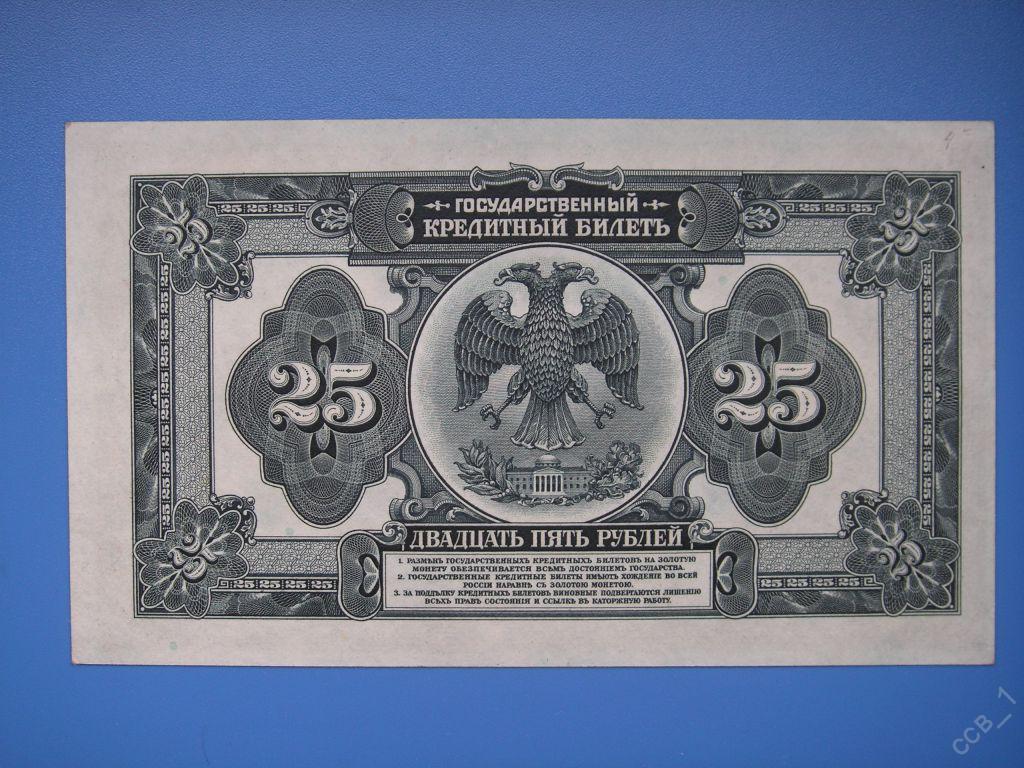 Россия 25  рублей 1918 / 2 подписи