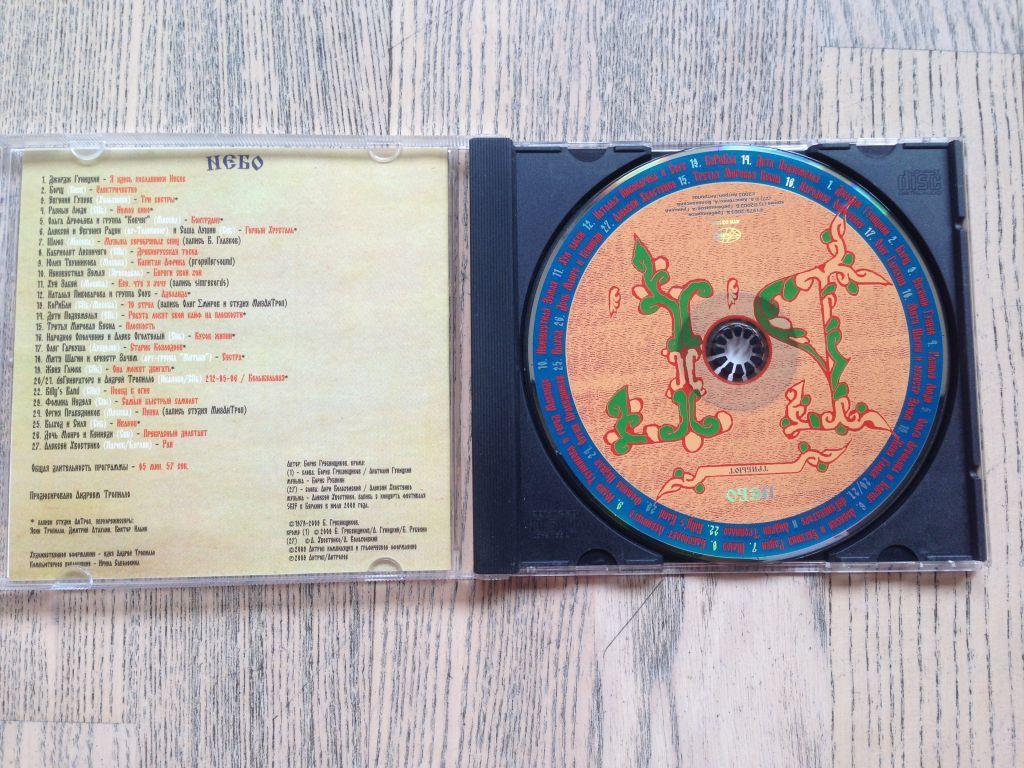 Трибьют Бориса Гребенщикова (Аквариум) - Небо Земля Антроп 2003