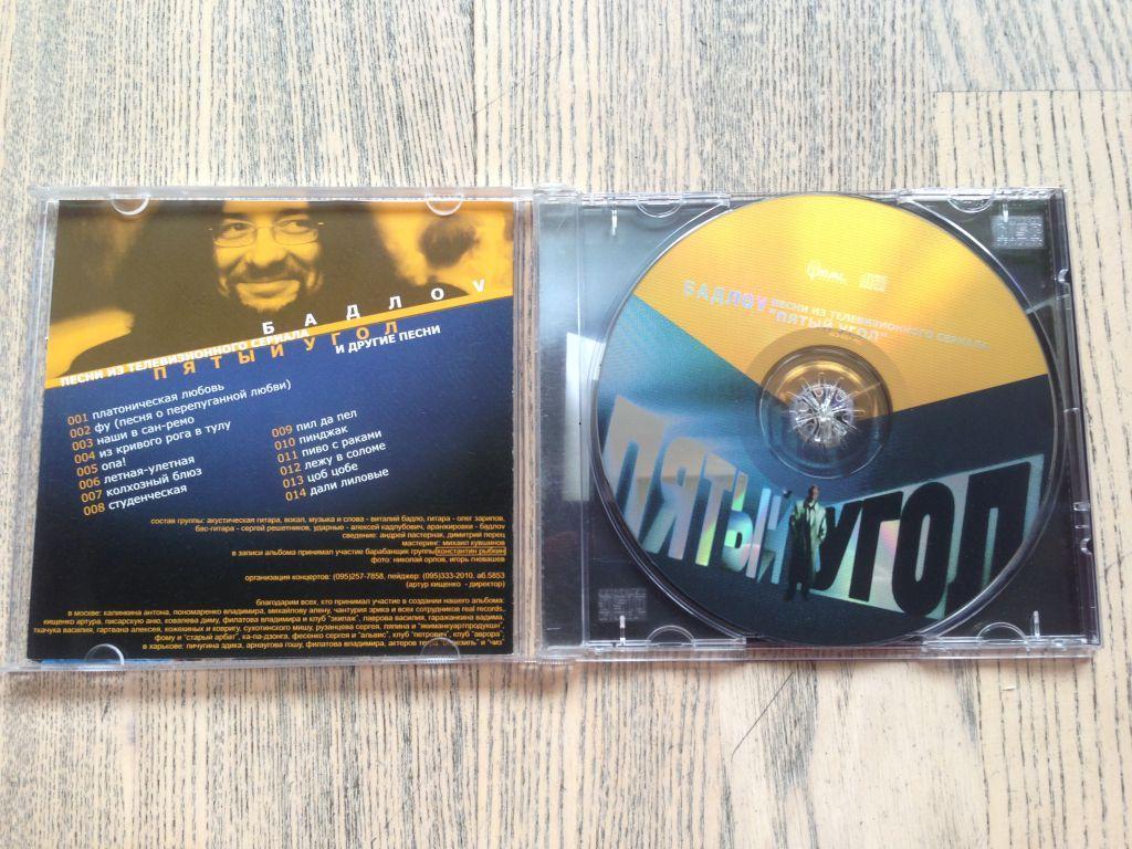 БадлоV ''Пятый Угол и другие песни'' (Real Records 2001 г.)