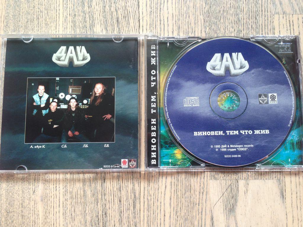 """ДАЙ """"Виновен Тем Что Жив"""" CD 1996 Thrash metal Союз Metalagen"""