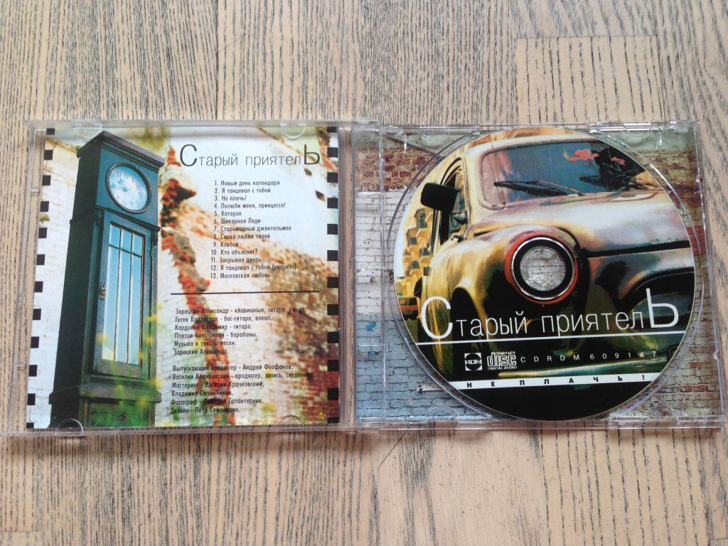 """Старый приятель """"Не плачь"""" (RDM GZ Чехия 1996 г.)"""