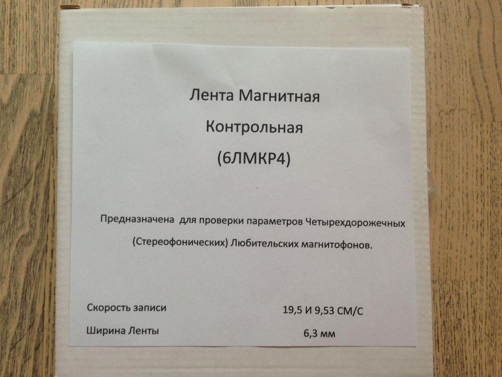 Лента магнитная Контрольная 6ЛМКР4