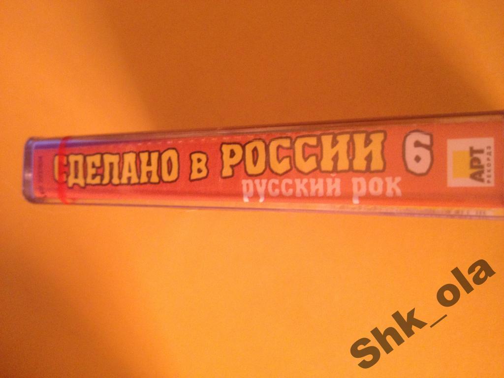 Сделано в России 6 русский рок новая запечатана
