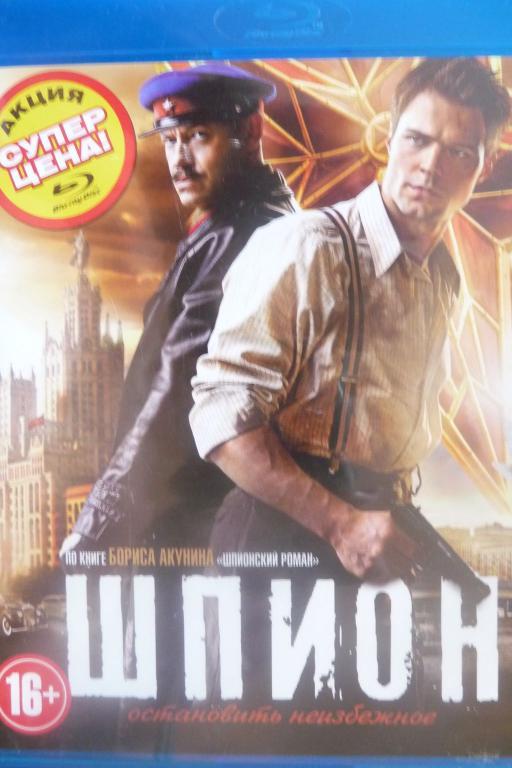 Шпион-Blu-Ray (Ф.Бондарчук)