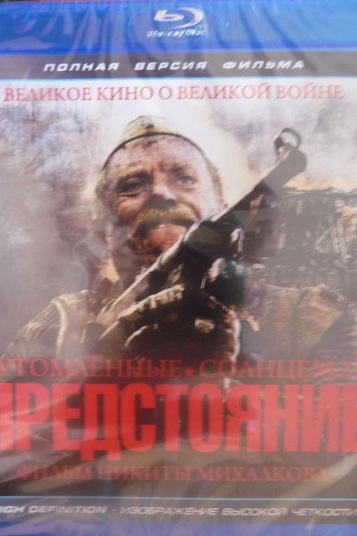 Утомленное солнце-Предстояние -Blu-ray (Н.Михалков)