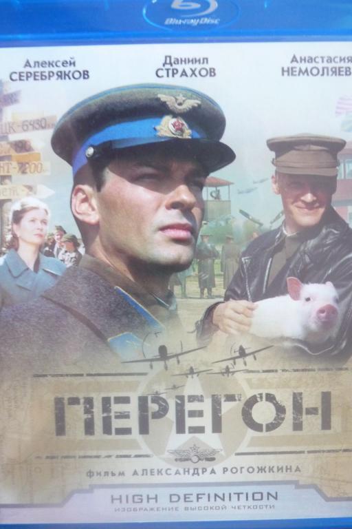Перегон -Blu-ray (А.Рогожкин)