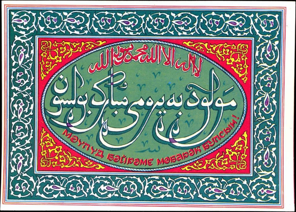 сохранения арабские поздравления мужчине картины