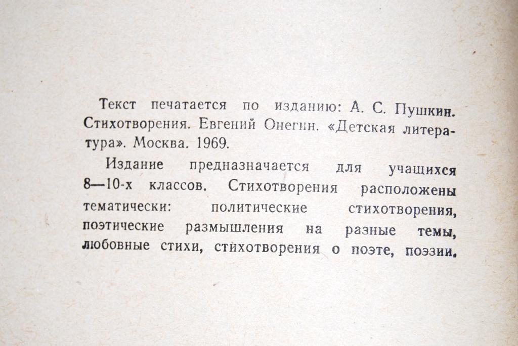 СТИХОТВОРЕНИЯ ЕВГЕНИЙ ОНЕГИН А.С.ПУШКИН ШБ 1976 г