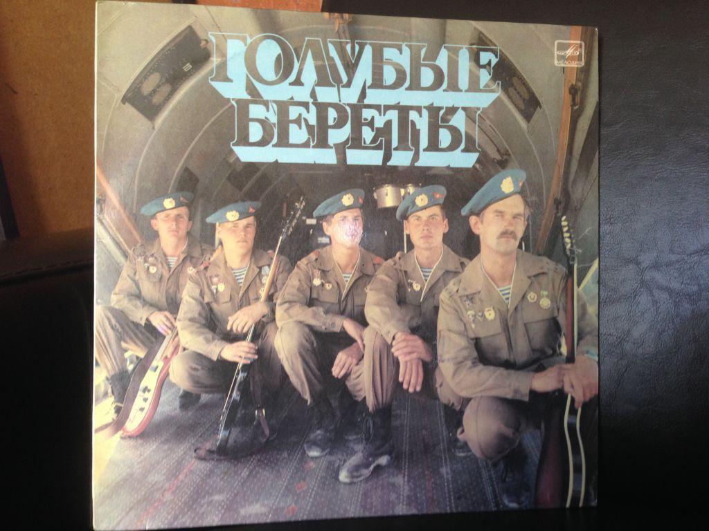 ГОЛУБЫЕ БЕРЕТЫ ВИА - Знамя гвардейского полка,