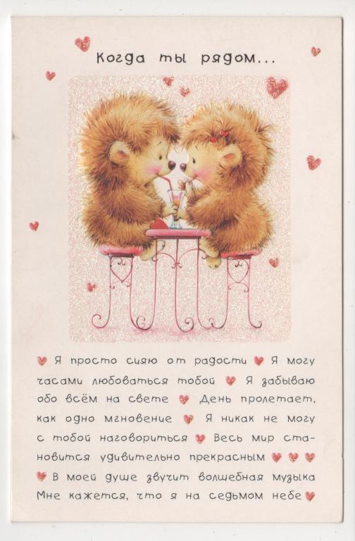 Милая открытка для любимого 18