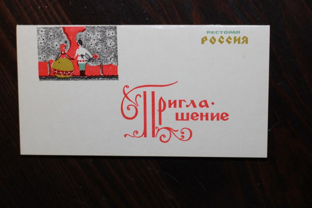 Внуку, открытки приглашения в ресторане
