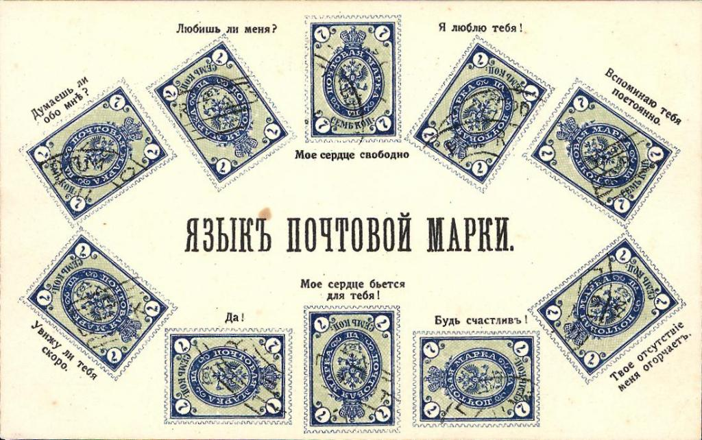 Открытка язык марок