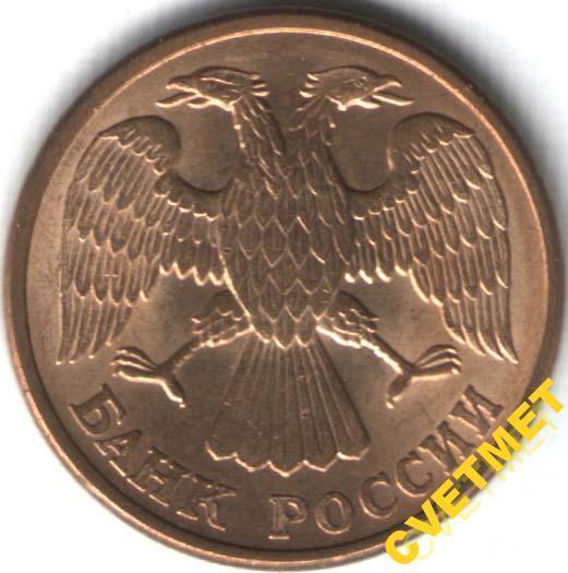 5 рублей РФ 1992 года Л из оборота.