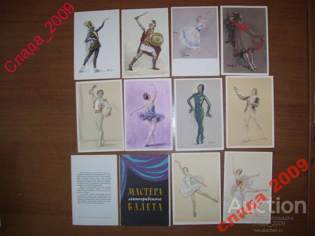 Открытки мастера ленинградского балета